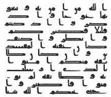 * The Uthman Qur'an