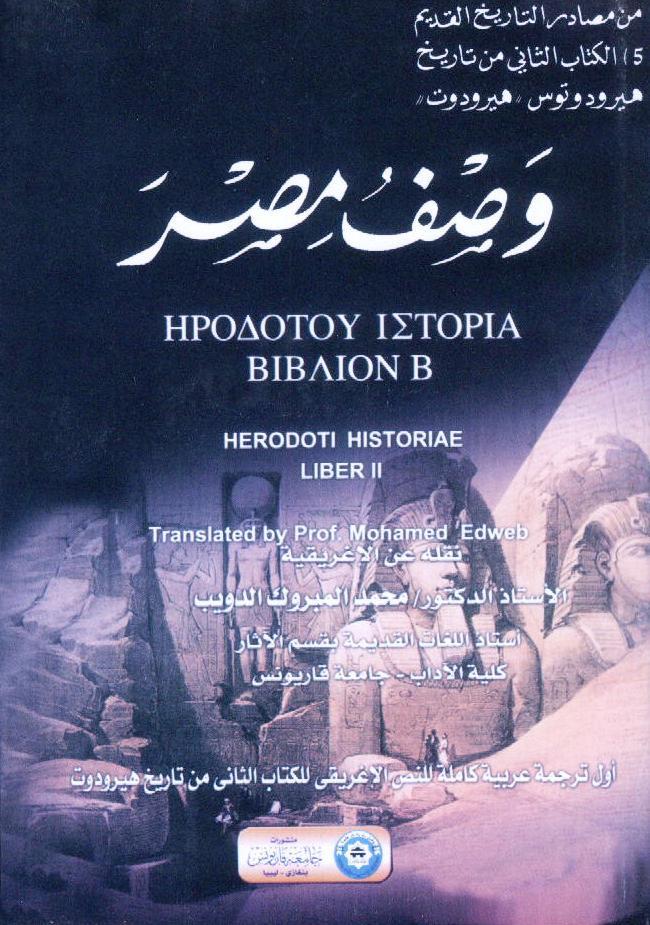 بالفيديو حقيقة النسخة الاصلية لكتاب وصف مصر والمجمع العلمى