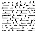 مخطوطة سمرقند القرآنية