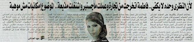 حوار بجريدة اليوم السابع العدد 62 بتاريخ 5 يناير 2010