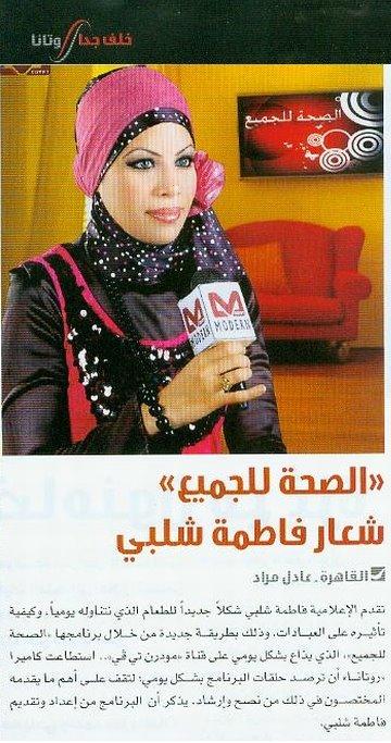 خبر بمجلة روتانا العدد 183 بتاريخ 14 - 1 - 2009