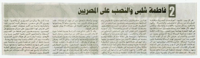 مقال بجريدة وشوشة العدد 140 بتاريخ 18 - 8 - 2009