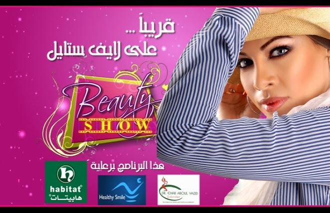 Beauty Show Program -  Season (2 ) 2010 - 2011