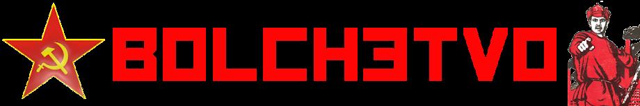 Bolchetvo