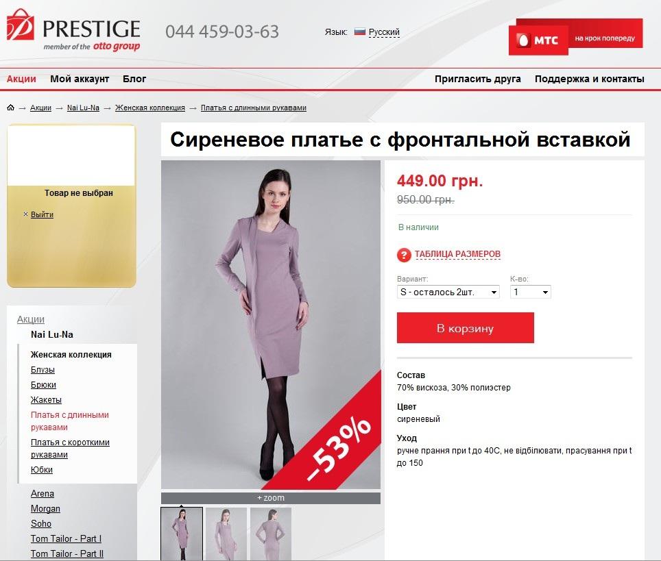 Каталог модна каста одежда