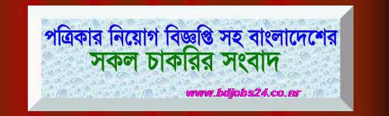 All bdjobs 24 - Jobs News in Bangladesh / UK /USA
