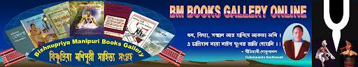 BM Books Gallery Online