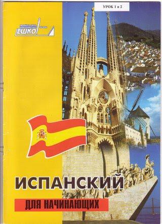 Испанский для начинающих