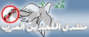 منتدى الملحدين العرب