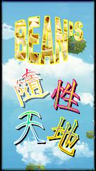 Bean's 随性天地标志