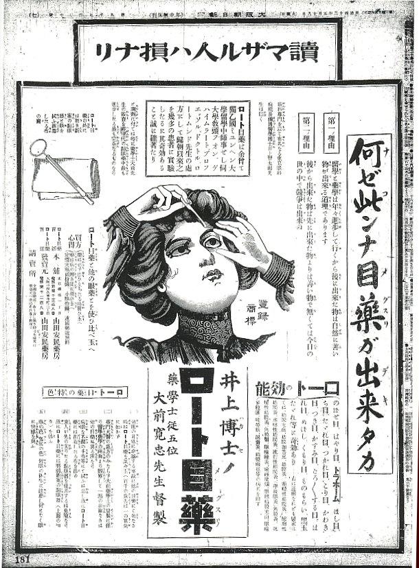 ウラハイ = 裏「週刊俳句」: ○目...