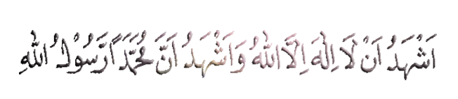 Dalil-Dalil Syahadatain-  