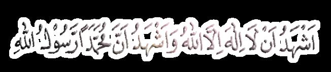 Dalil-Dalil Syahadatain-شهادتين و بالأدلتها