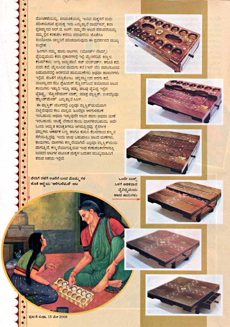 Traditional board games of india article in sudha