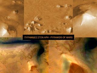 έχουν ανακαλυφθεί πυραμίδες  και στον Άρη