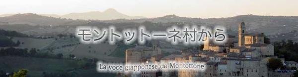 Da Montottone - モントットーネ村から