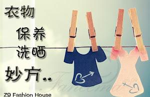 ◄衣物の洗晒保养 ►