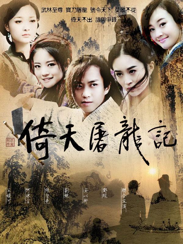 Poster phim: Tân Ỷ Thiên Đồ Long Ký (Lồng tiếng) - Heaven Sword And Dragon Sabre 2009