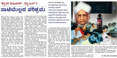 articles for teachers day Teachers day 2018 falls on september 5 (wednesday) its celebrated on dr sarvapalli radhakrishnan s birthday and honors the significance of teachers.