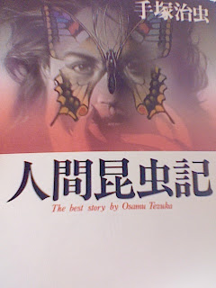 The Book of Human Insects, by Osamu Tezuka