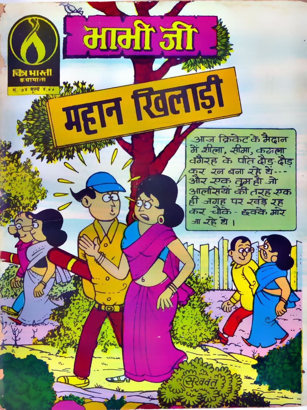 hawaldar bahadur comics pdf free download