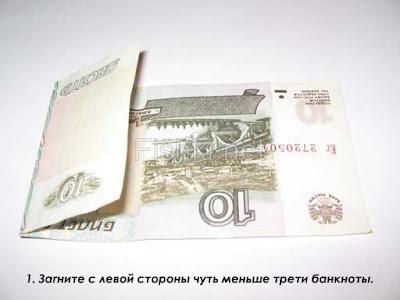 Рубашка из 10 рублей. 1 этап.
