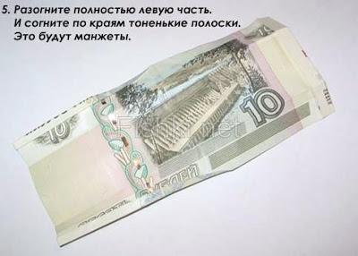 Рубашка из 10 рублей. 5 этап.