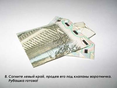 Рубашка из 10 рублей. 8 этап.