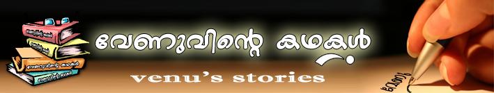 വേണുവിന്റെ കഥകള് / Venu's Stories