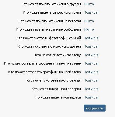 Блог GREBEMAN Как удалить свою страницу /b.