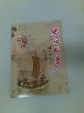 书籍-妈祖故事(林加国)