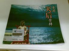 书籍- 香港天后崇拜