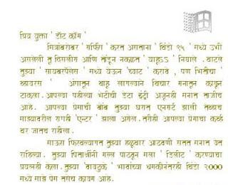 Sample love letter to husband in hindi spiritdancerdesigns Images