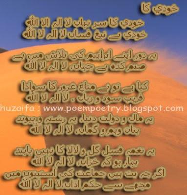 cartoons on allama iqbal