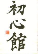 SHO SHIN KAN