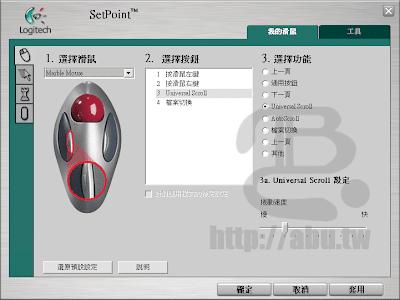 Logitech Marble Trackball(羅技木星) 驅動程式設定畫面