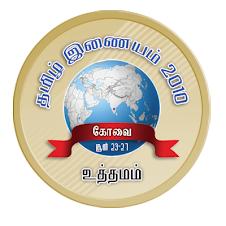 தமிழ் இணையம் 2010