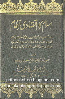 Islamic Books, Financial System of Islam in Urdu pdf, Download free pdf books
