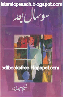 Download free Urdu books, Download free Urdu Comic books, free pdf books