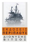 ΠΕΡΙΠΛΟΥΣ