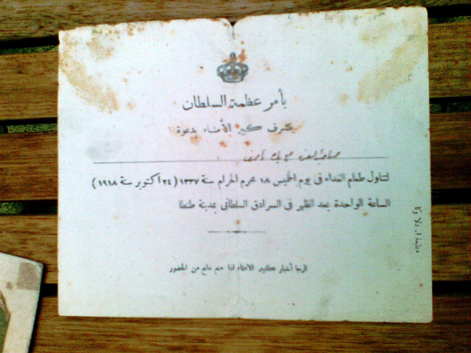 Letter from Sultan Fouad, to Grandfather Nassef