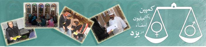 کمپین یک میلیون امضاء در یزد