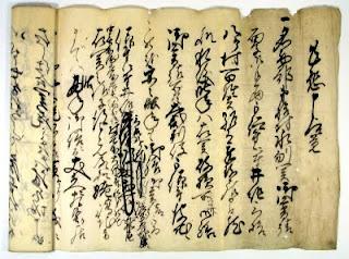 (写真1)松尾源右衛門の提言が記された古文書