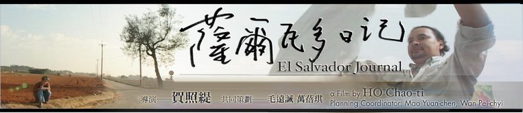 《 El Salvador journal 薩爾瓦多日記 》