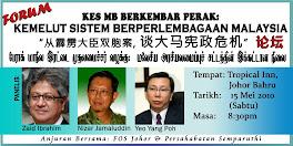 """""""从霹雳大臣双包案谈马来西亚宪政危机""""论坛"""