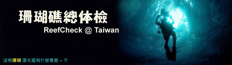 台灣珊瑚礁體檢
