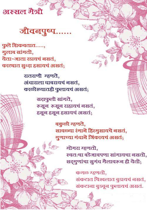 Marathi Poetry during Indian National Movement