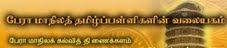 பேரா மாநில தமிழ்ப்பள்ளிகளின் வலைத்தளம்