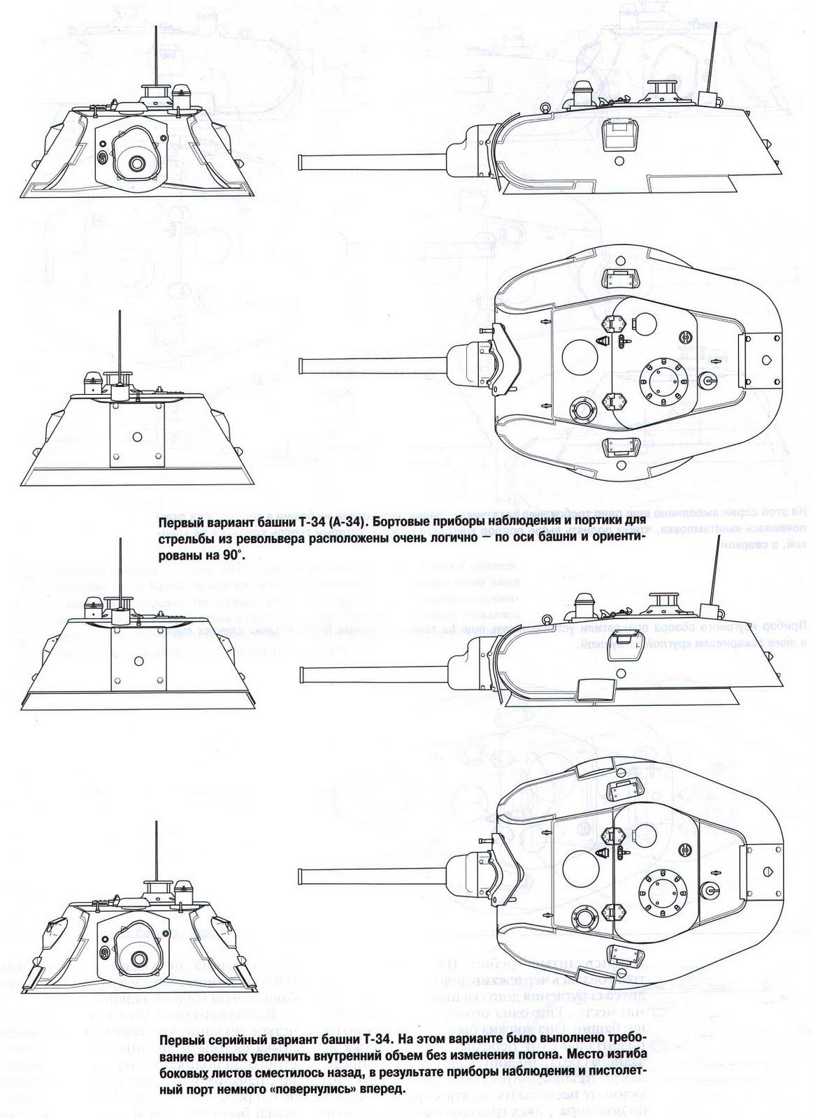 Танк т 34 варианты башен