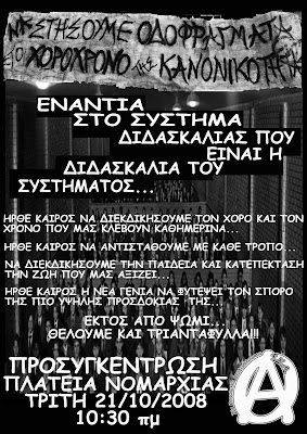 ΠΟΡΕΙΑ ΣΤΗΝ ΛΑΡΙΣΑ ΤΡΙΤΗ 21/10/2008